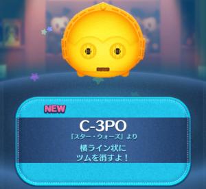 ツムツム_C3-PO-600x551