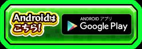 アプリランキング_GooglePlayからダウンロードボタン