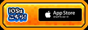 アプリランキング_AppleStoreからダウンロードボタン