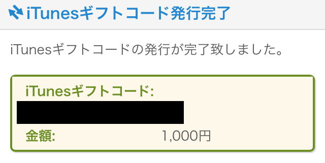 モッピーでポイントをiTunesカードに交換可能