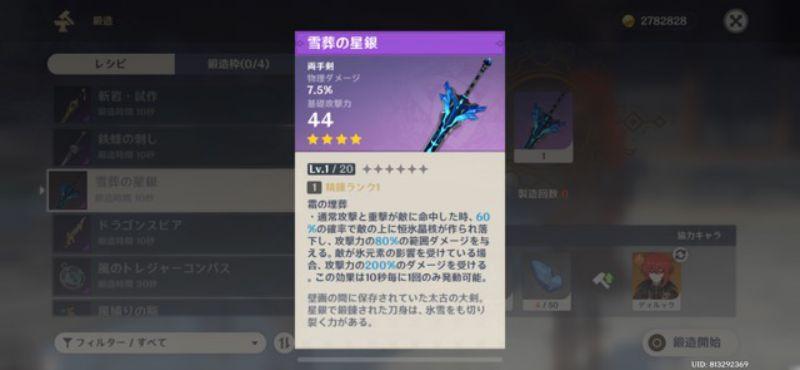 葬雪の星銀の武器性能