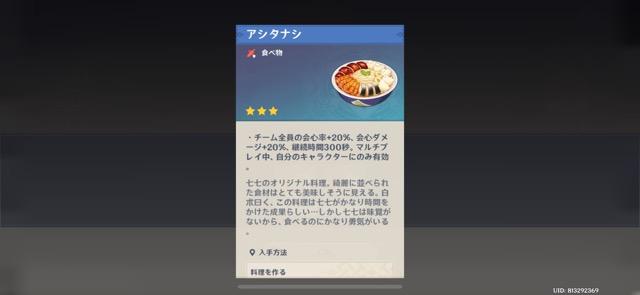 アシタナシ_オリジナル料理