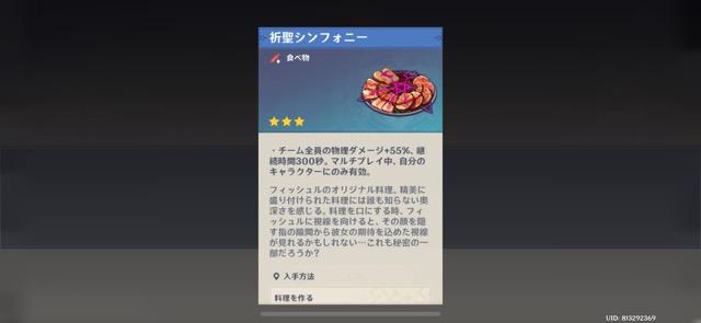 祈聖シンフォニー_オリジナル料理