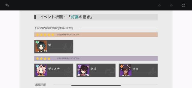 ガチャPUキャラは☆5魈の他に☆4は辛炎北斗ディオナ