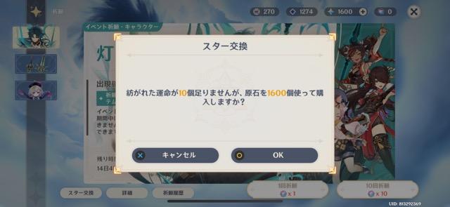 ガチャ(祈願)に取り合えずの1万円課金