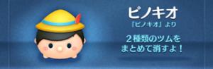 ピノキオ_ツムデータ