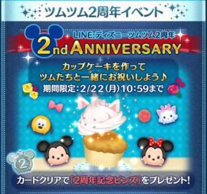 2周年記念イベント_バナー大_compressed