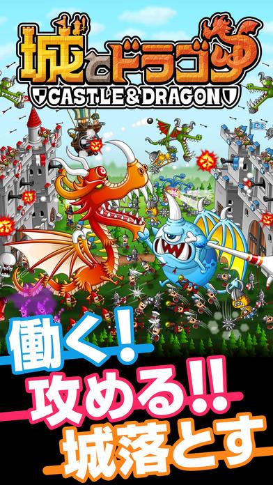 城とドラゴン_プレイ画像1