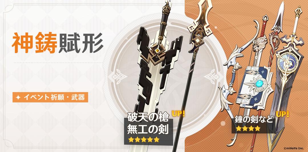 イベント祈願「神鋳賦形」で破天の槍、無工の剣が☆5で対象に