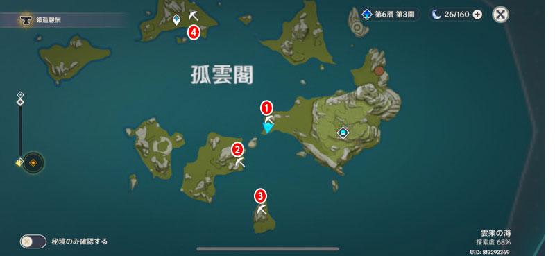 水晶の塊密集ポイント_璃月東の島々