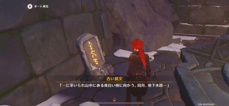 7つ目の石碑_2