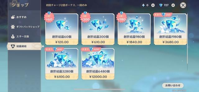 追加課金1万円分
