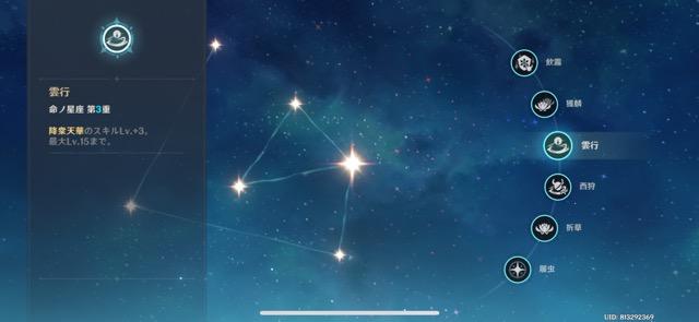甘雨の命の星座_3凸目の効果
