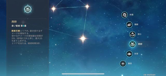 甘雨の命の星座_4凸目の効果