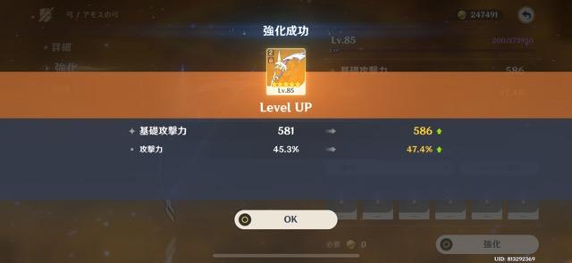 アモス弓Lv85