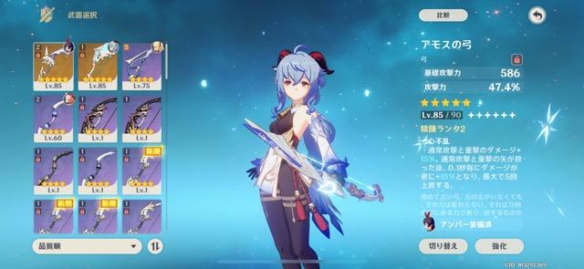 甘雨×アモス弓85