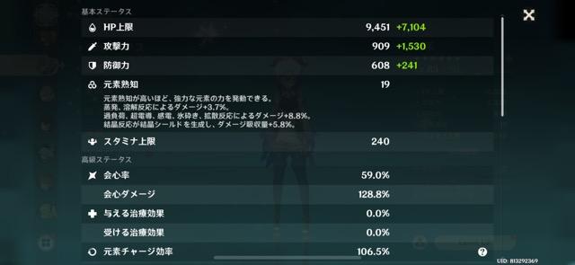 甘雨×アモス弓85時のステータス2