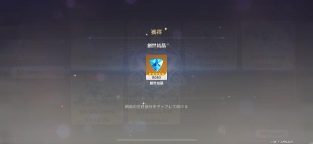 1万円課金