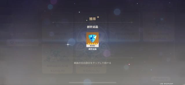 課金2万円目
