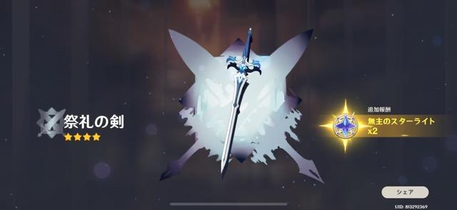 祭礼の剣☆4