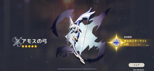 アモスの弓GET!!!