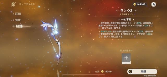 3凸アモス弓の武器性能