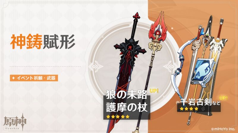 イベント祈願「神鋳賦形」で新武器『護摩の杖』が初実装に