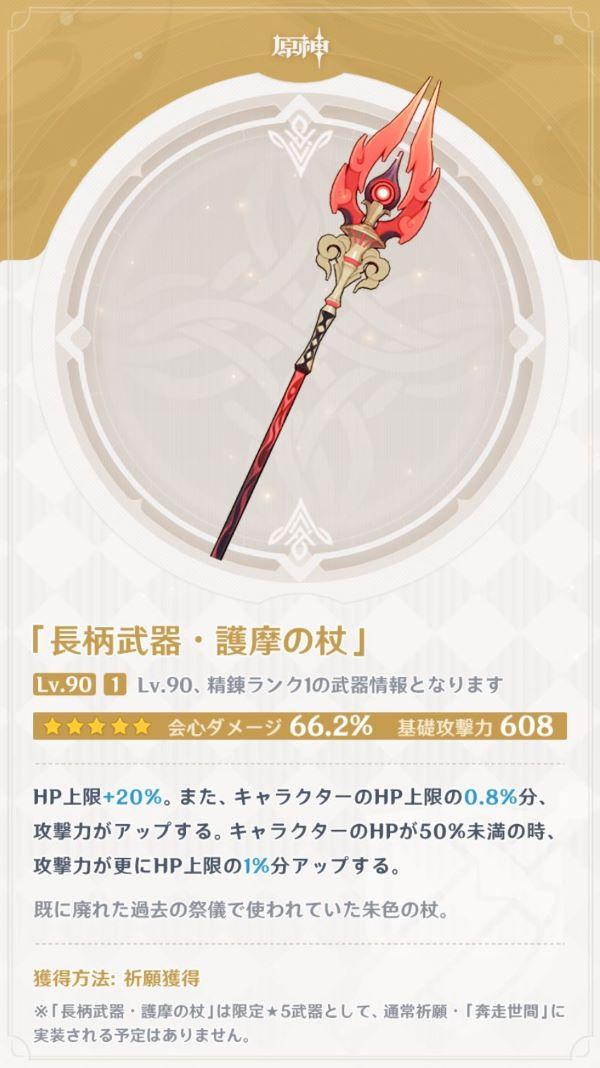 護摩の杖(☆5)