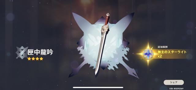 20連目の剣