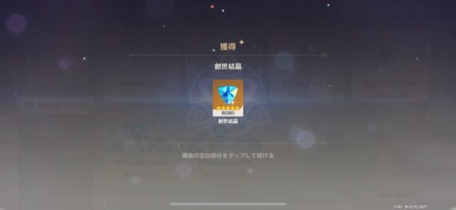 追加課金1万円