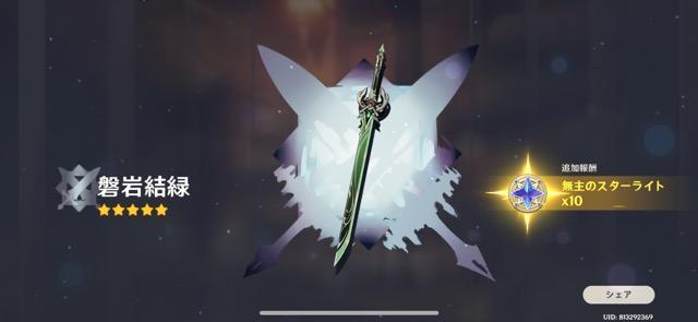 武器ガチャでピックアップの新☆5片手剣「岩盤結緑」が当たった