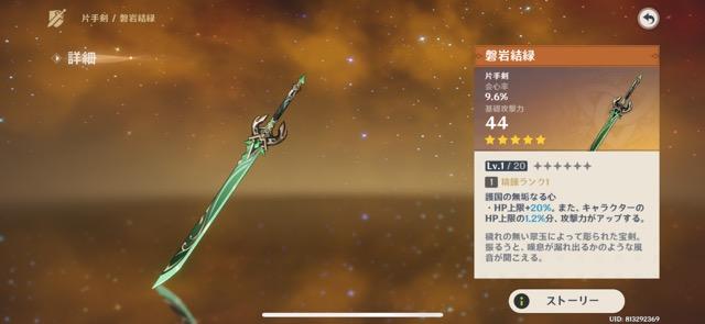 Ver1.3新実装の☆5片手剣『岩盤結緑』の性能画面
