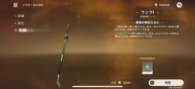 Ver1.3新実装の☆5片手剣『岩盤結緑』の精錬凸効果