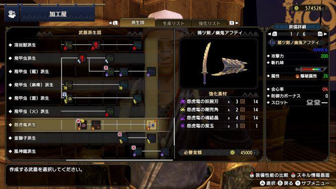 マガマガ片手剣の最終強化の必要素材にレア素材の「紫玉」