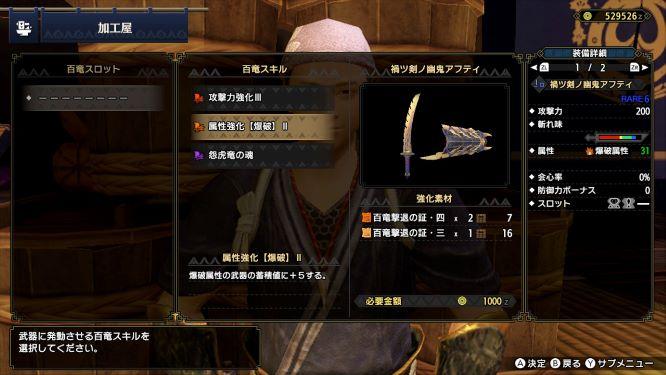 マガマガ片手剣の百竜強化で爆破属性の蓄積値+5