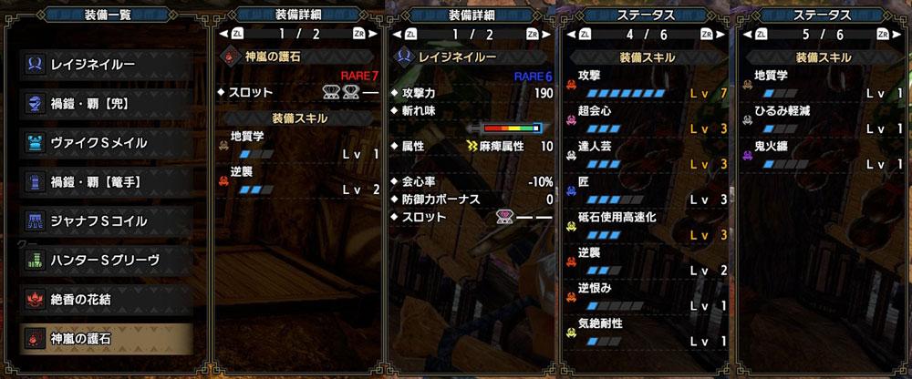 ★レイジネイルーの装備構成&全スキル