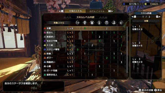 ★攻めの守勢×手滅昇竜撃の片手剣装備のスキル構成