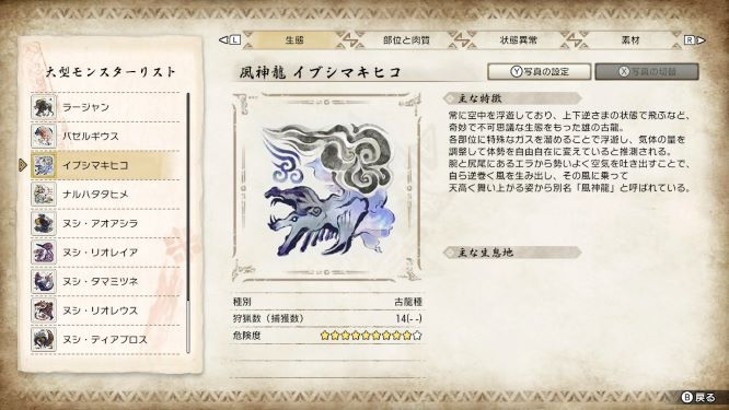 MHRise】イブシマキヒコの玉『風神の龍玉』出なすぎ問題!実装されてない説   社会人ハンター速報   アプリ攻略ゲームマスター
