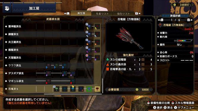 ★ハンマー_百竜武器