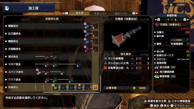 ★狩猟笛_百竜武器