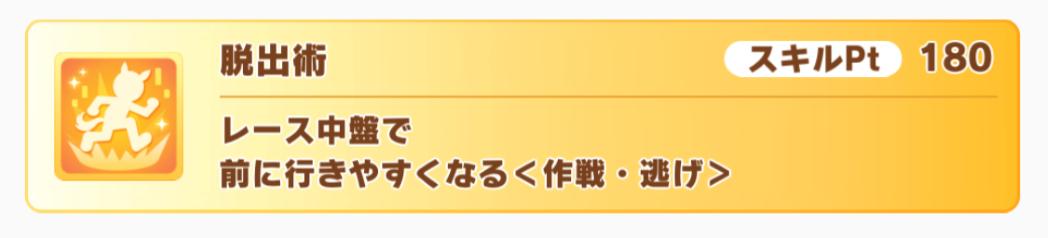 ★金スキル「脱出術」