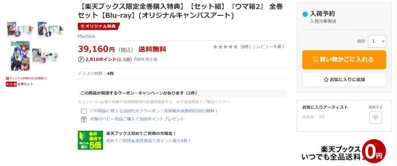 【楽天ブックス限定全巻購入特典】【セット組】『ウマ箱2』 全巻セット【Blu-ray】(オリジナルキャンバスアート)