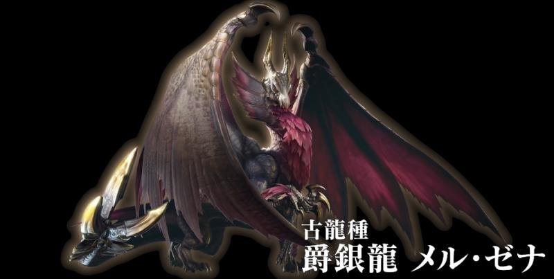 サンブレイクのメインモンスター爵銀龍メル・ゼナ